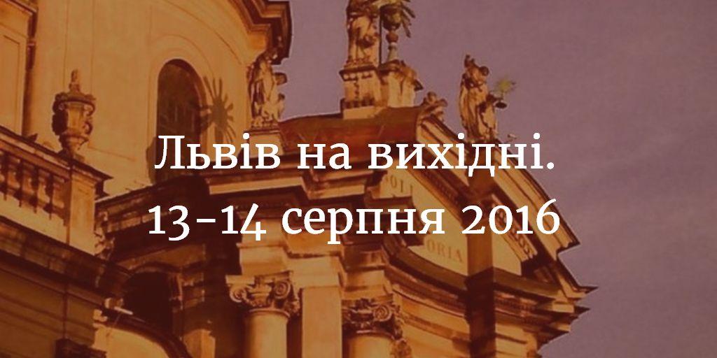 Львів на вихідні. 13-14 серпня 2016