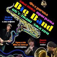 Концерт «Big Band» об'єднані джазом