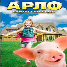 Фільм «Арло: Балакуче порося» (Arlo: The Burping Pig)