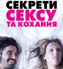 Фільм «Секрети сексу та кохання»