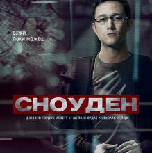 Фільм «Сноуден» (Snowden)