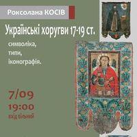 Лекція «Українські хоругви XVII –ХІХ ст..: символіка, типи, іконографія»