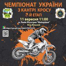 3-ій етап Чемпіонату України з кантрі-кросу «Майорівка 2016»