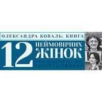 Олександра Коваль у проекті Мар'яни Савки «12 неймовірних жінок»