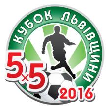 Турнір з футзалу «Кубок Львівщини 2016»