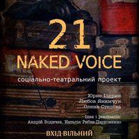 Перформанс «21. Naked voice»