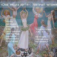 «Слов'янська оргія» на Форумі видавців