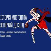 Лекція Тамари Злобіної «Історія мистецтва: жіночий досвід»