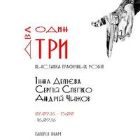 Виставка графіки «Один, два, ТРИ»