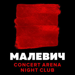 Малевич: night club & concert arena