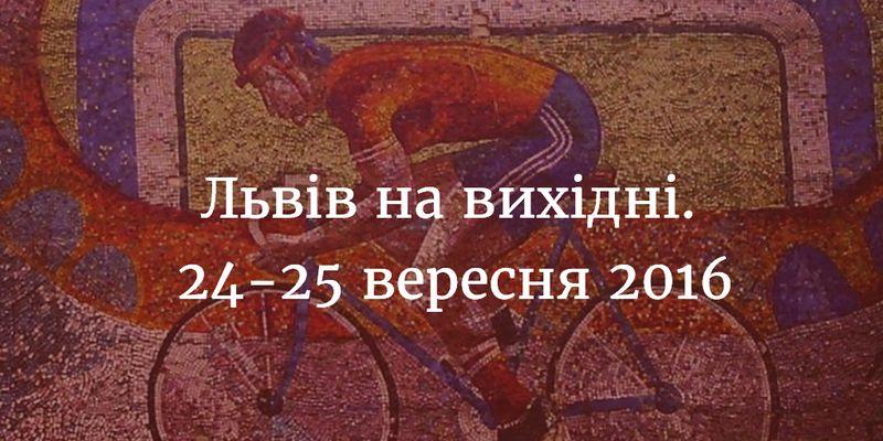Львів на вихідні. 24-25 вересня 2016