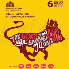 Grand Prix Lviv Half Marathon 2016