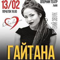 Концерт Гайтани з програмою «Дивне кохання»