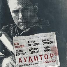 Фільм «Аудитор» (The Accountant)
