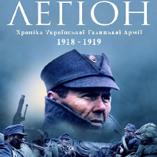 Фільм «Легіон. Хроніка Української Галицької Армії 1918 – 1919»