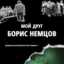 Фільм «Мій друг Борис Нємцов»
