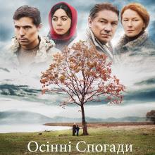 Фільм «Осінні спогади»