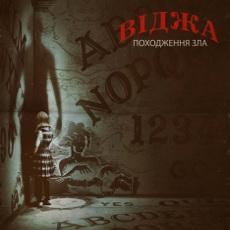 Фільм «Віджа: Походження зла» (Ouija: Origin of Evil)