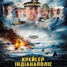 Фільм «Крейсер «Індіанаполіс» (USS Indianapolis: Men of Courage)