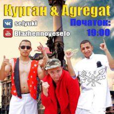 Концерт реп-проекту Курган & Агрегат