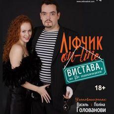 Вистава «Ліфчик on-line»