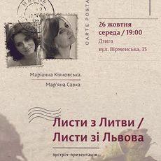 Мар'яна Савка та Маріанна Кіяновська презентують збірку віршів «Листи з Литви / Листи зі Львова»