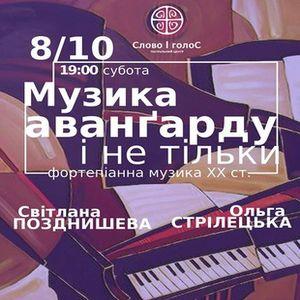 Концерт «Музика аванґарду і не тільки»