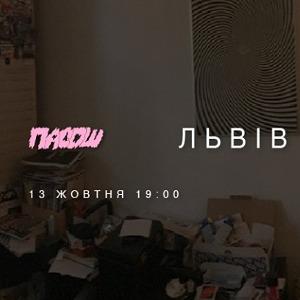 Концерт гурту «Пасош»
