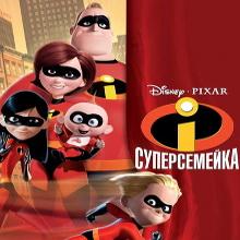 Мультфільм «Суперсімейка» (The Incredibles)