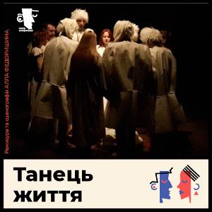 Вистава «Танець життя»