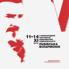 Концерт «Падеревський і Шопен»