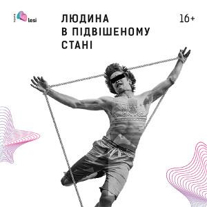 Вистава «Людина в підвішеному стані» - Театр ім. Лесі Українки