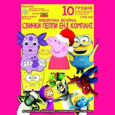 Вистава «Новорічна вечірка Свинки Пеппи енд компані»