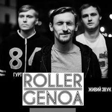 Концерт гурту Roller Genoa
