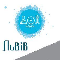 Осінні Дні науки у Львові-2016
