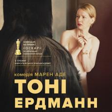 Фільм «Тоні Ердманн» (Toni Erdmann)