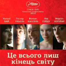 Фільм «Це всього лиш кінець світу» (Juste la fin du monde)