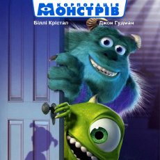 Мультфільм «Корпорація монстрів» (Monsters, Inc.)