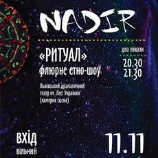 Флюрне етно-шоу театру NADIR «Ритуал»