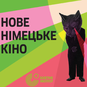 Фестиваль «Нове німецьке кіно» 2016