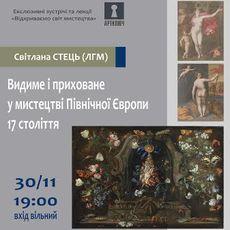 Лекція «Видиме і приховане у мистецтві Північної Європи 17 століття»