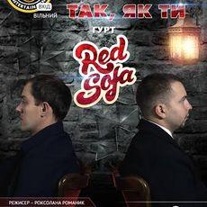 Гурт Red Sofa презентує кліп «Так, як ти»