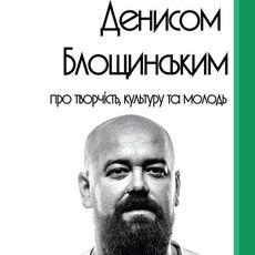 Розмова з Денисом Блощинським про творчість, культуру та молодь