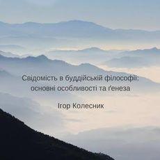 Лекція Ігора Колесника «Свідомість в буддійській філософії»