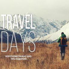 Фестиваль короткометражного кіно про подорожі Travel Days