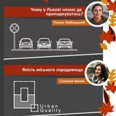 Лекція «Якість міського середовища. Як вирішити проблему паркування у Львові?»