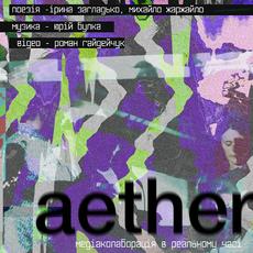 Мультимедійний перформанс Aether