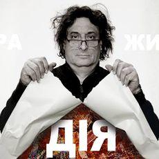 Виставка Олега Давиденка «Дія»