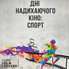 Короткометражна збірка «Дні Надихаючого Кіно: Спорт»