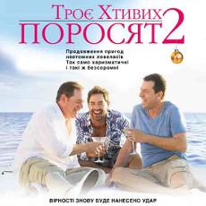 Фільм «Троє хтивих поросят 2» (Les 3 p'tits cochons )